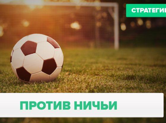 стратегия ставок на футбол против ничьи