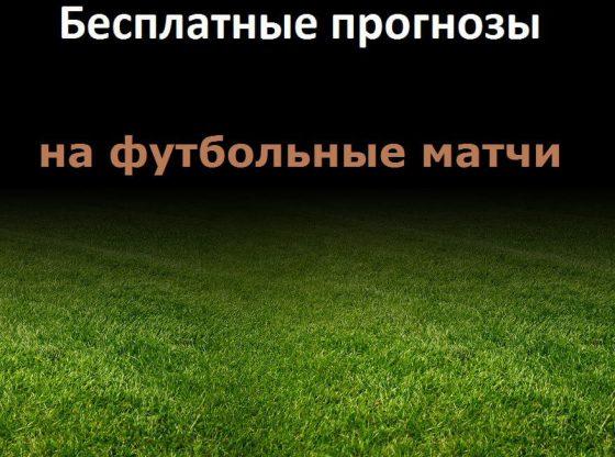 Бесплатные точные прогнозы на футбольные матчи
