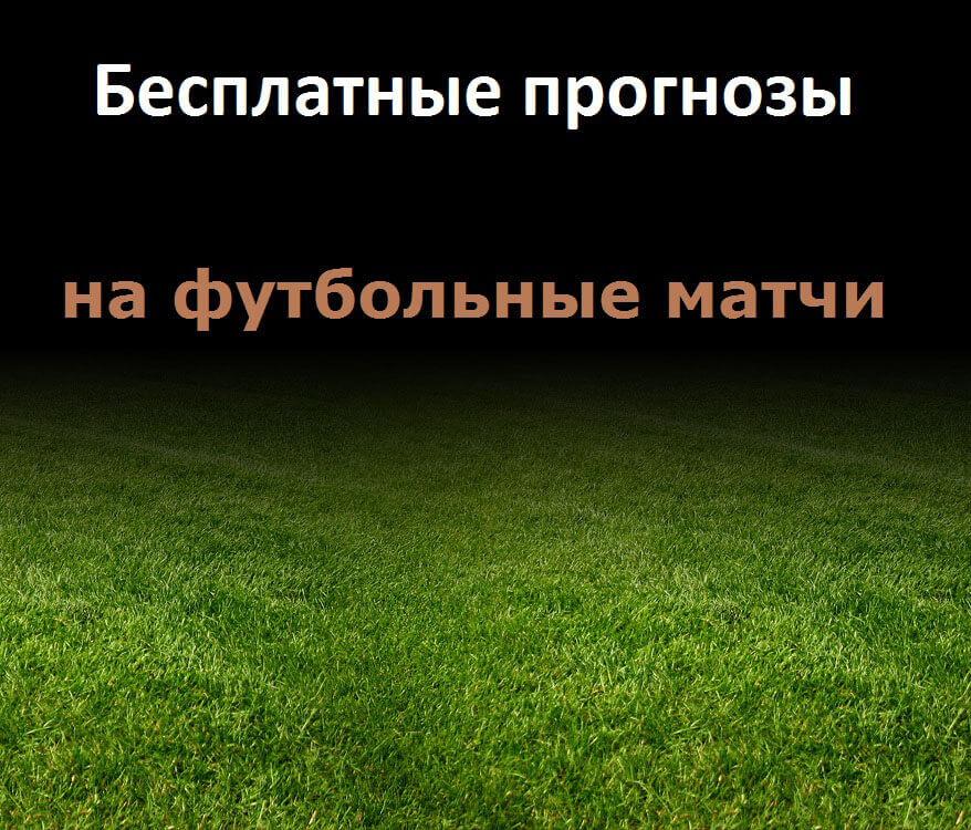 безплатные прогнозы на футбольные матчи