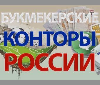 конторы в букмекерские россии рекомендуемые