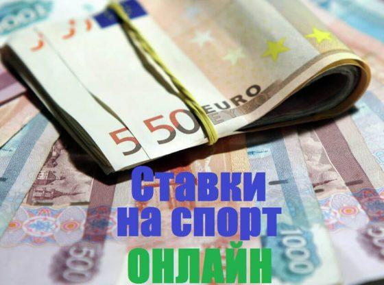 ставки онлайн на территории России