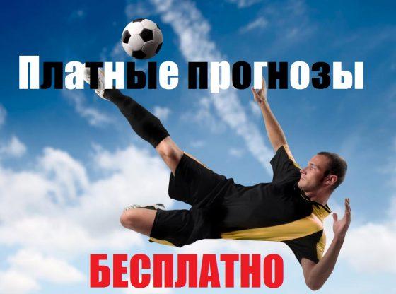 Спорт платные прогнозы форумы заработать деньги в интернете