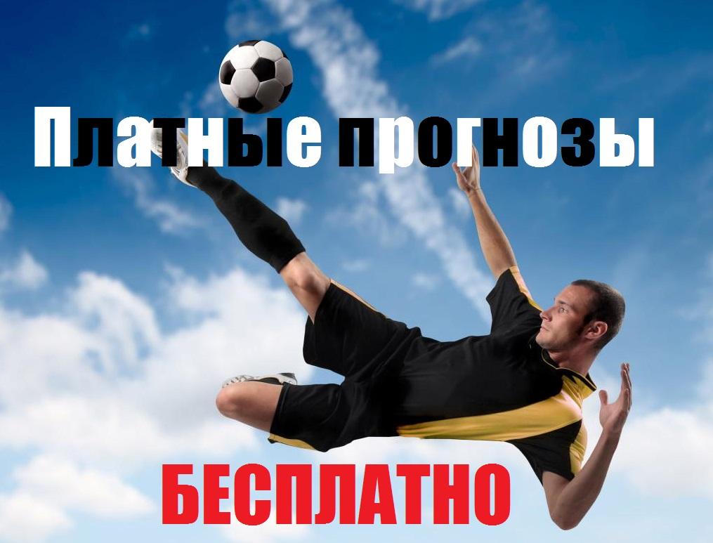 Прогнозы на спорт gkfnyst прогнозы на спорт от экспертов ставки про
