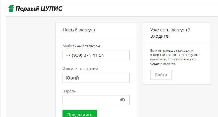 регистрация в цупис через интернет