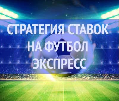 Стратегия ставок на футбол экспресс