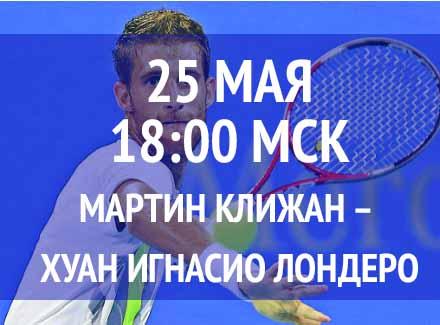 Бесплатный прогноз на теннисный турнир Мартин Клижан – Хуан Игнасио Лондеро 25 мая