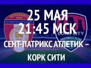 Бесплантый прогноз на матч Сент-Патрикс Атлетик – Корк Сити 25 мая