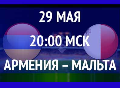Бесплатный прогноз на матч по футболу Армения – Мальта 29 мая