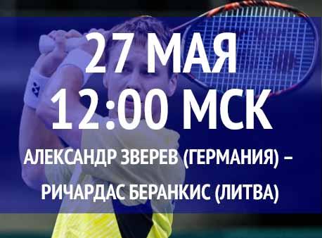 Бесплатный прогноз на теннисный турнир Александр Зверев (Германия) – Ричардас Беранкис (Литва) 27 мая