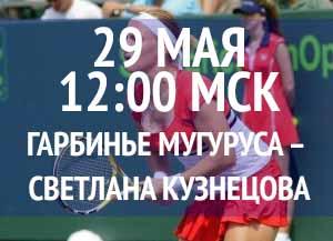 Бесплатный прогноз на теннисный матч Гарбинье Мугуруса – Светлана Кузнецова 29 мая