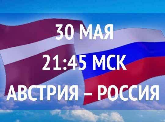 Бесплатный прогноз на мачт по футболу Австрия – Россия 30 мая