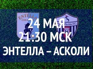 Прогноз на футбольный матч Энтелла – Асколи 24 мая