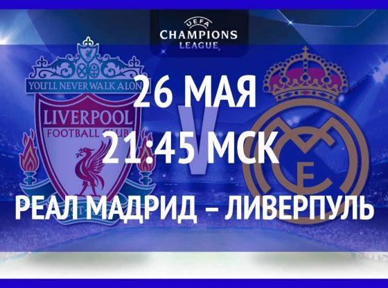 Бесплатный прогноз на матч финала Лиги чемпионов УЕФА Реал Мадрид – Ливерпуль 26 мая