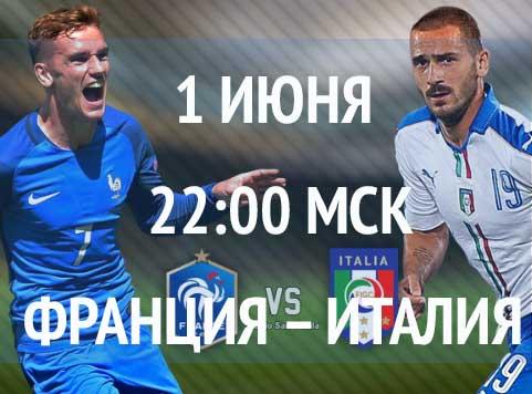 Бесплатный прогноз на товарищеский матч Франция – Италия 1 июня