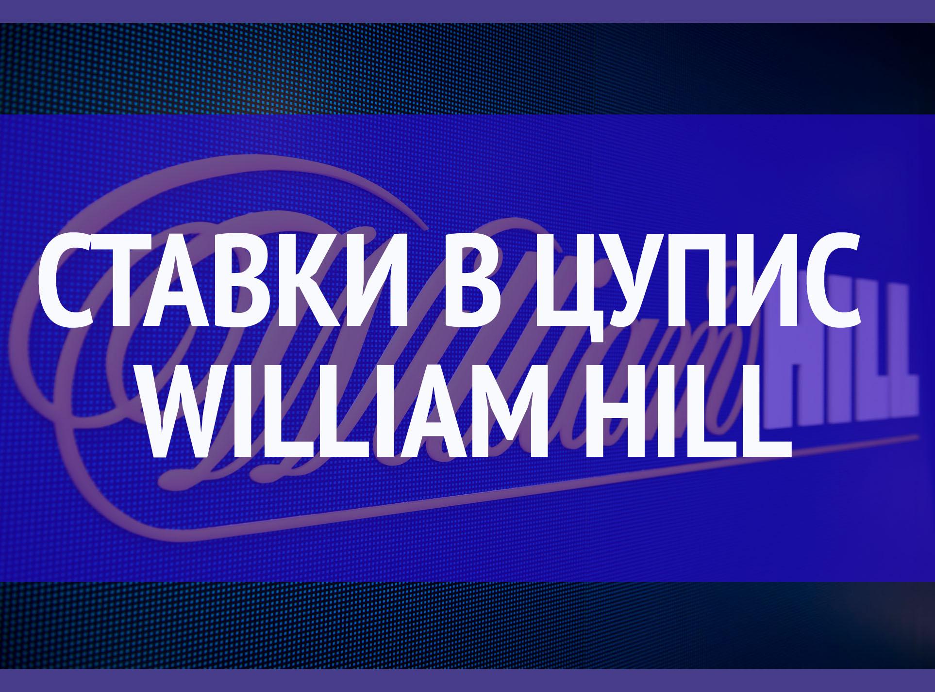 конторы зеркало hill букмекерские william