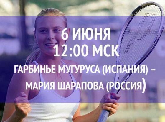 Бесплатный прогноз на турнир Гарбинье Мугуруса (Испания) – Мария Шарапова (Россия) 6 июня