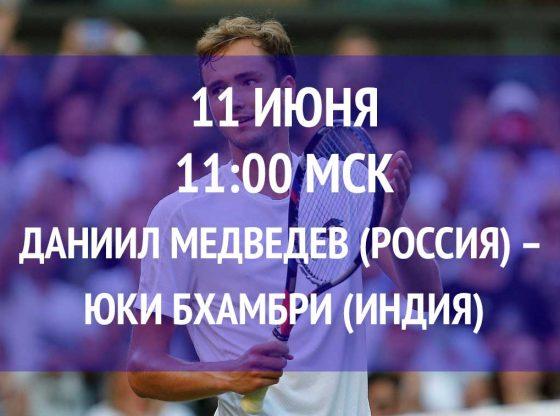Бесплатный прогноз на турнир Даниил Медведев (Россия) – Юки Бхамбри (Индия) 11 июня