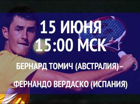 Бесплатный прогноз на турнир Бернард Томич (Австралия) – Фернандо Вердаско (Испания) 15 июня