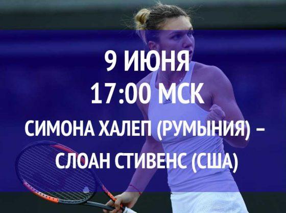 Бесплатный прогноз на турнир Симона Халеп (Румыния) – Слоан Стивенс (США) 9 июня