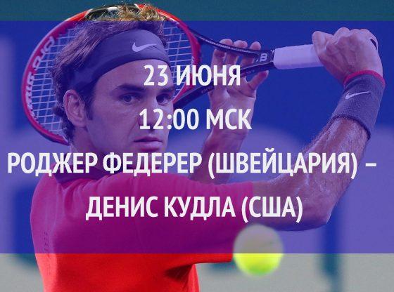 Бесплатный прогноз на турнир Роджер Федерер (Швейцария) – Денис Кудла (США) 23 июня