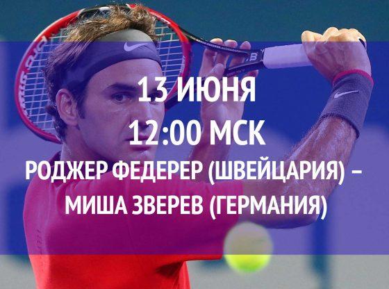 Бесплатный прогноз на турнир Роджер Федерер (Швейцария) – Миша Зверев (Германия) 13 июня