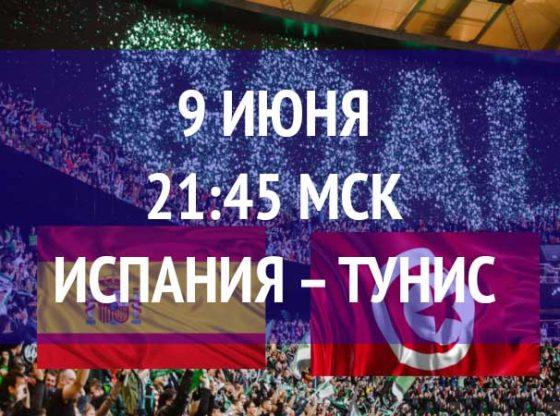 Бесплатный прогноз на матч Испания – Тунис 9 июня