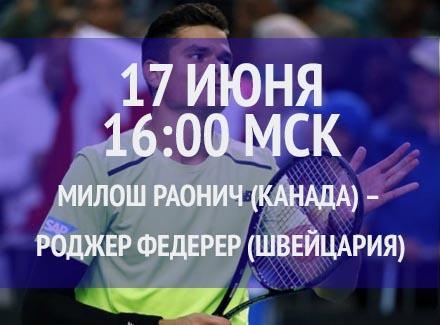 Бесплатный прогноз на турнир Милош Раонич (Канада) – Роджер Федерер (Швейцария) 17 июня