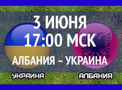 Бесплатный прогноз на матч Албания – Украина 3 июня