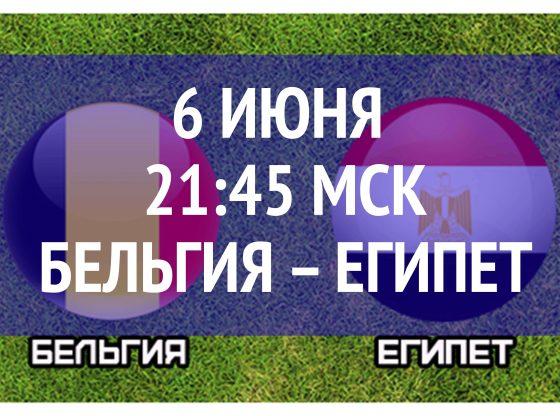 Бесплатный прогноз на матч Бельгия – Египет 6 июня