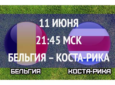 Бесплатный прогноз на матч Бельгия – Коста-Рика 11 июня
