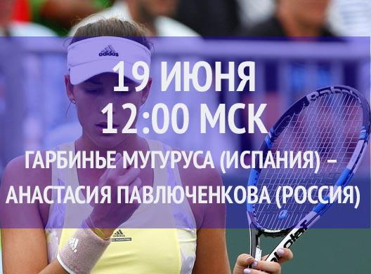 Прогноз на турнир по теннису Гарбинье Мугуруса (Испания) – Анастасия Павлюченкова (Россия)