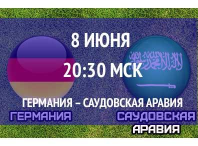 Бесплатный прогноз на товарищеский матч Германия – Саудовская Аравия 8 июня