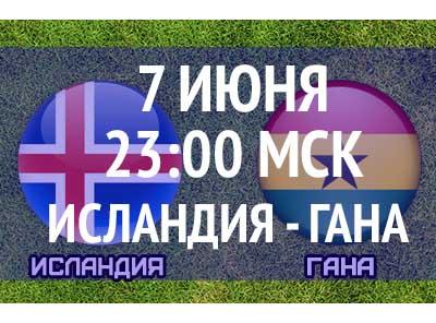 Бесплатный прогноз на матч Исландия - Гана 7 июня