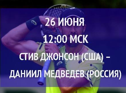 Бесплатный прогноз на турнир Стив Джонсон (США) – Даниил Медведев (Россия) 26 июня