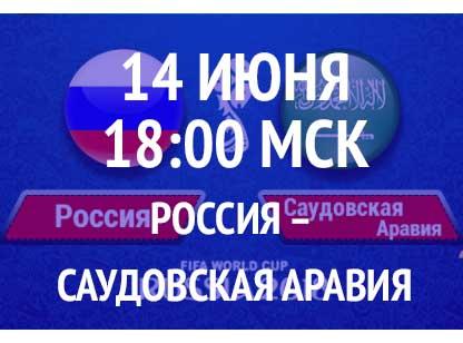 Бесплатный прогноз на матч Россия – Саудовская Аравия 14 июня