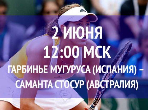 Бесплатный прогноз на турнир Гарбинье Мугуруса (Испания) – Саманта Стосур (Австралия) 2 июня