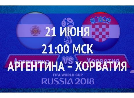 Бесплатный прогноз на матч Аргентина – Хорватия 21 июня