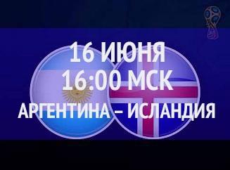 Бесплатный прогноз на матч Аргентина – Исландия 16 июня
