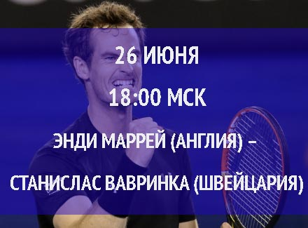 Бесплатный прогноз на турнир Энди Маррей (Англия) – Станислас Вавринка (Швейцария) 26 июня