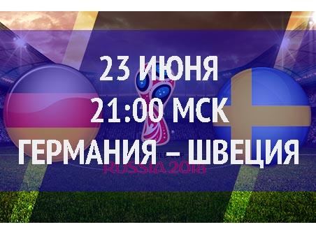 Бесплатный прогноз на матч Германии – Швеции 23 июня