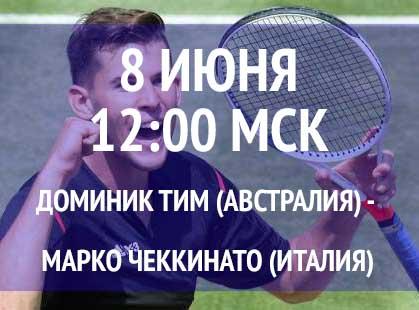 Бесплатный прогноз на турнир Доминик Тим (Австралия) - Марко Чеккинато (Италия) 8 июня