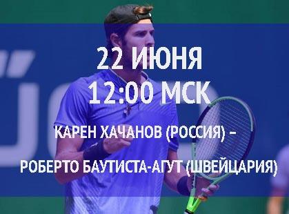 Бесплатный прогноз на турнир Карен Хачанов (Россия) – Роберто Баутиста-Агут (Швейцария) 22 июня