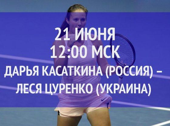 Бесплатный прогноз на турнир Дарья Касаткина (Россия) – Леся Цуренко (Украина) 21 июня