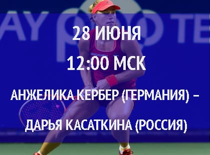Бесплатный прогноз на турнир Анжелика Кербер (Германия) – Дарья Касаткина (Россия) 28 июня