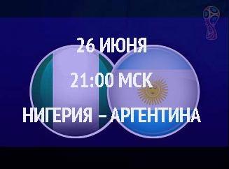 Бесплатный прогноз на матч Нигерия – Аргентина 26 июня