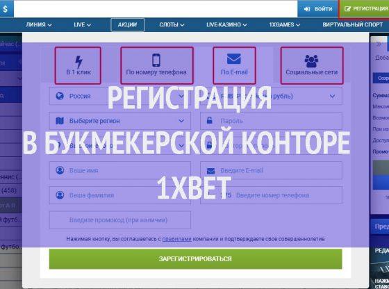 Регистрация в букмекерской конторе 1xbet для новичка