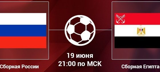 besplatnyj-prognoz-na-match-rossiya-egipet