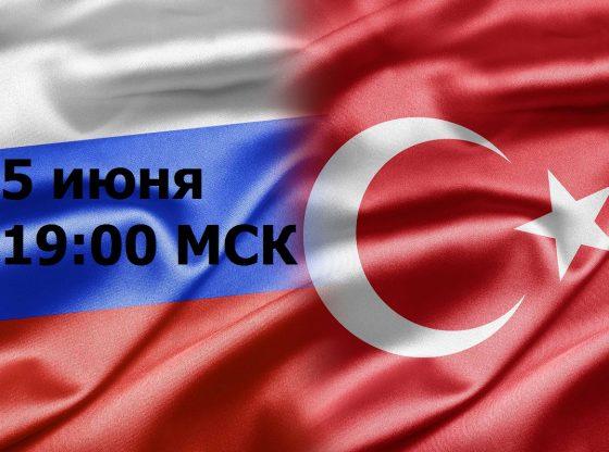 besplatnye-futbolnyj-prognoz-rossiya-turtsiya