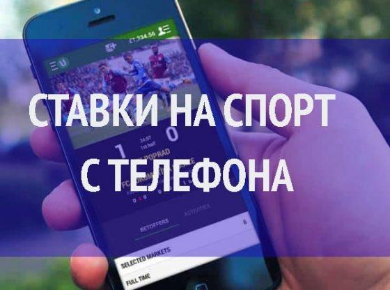 Бесплатные ставки на спорт с телефона