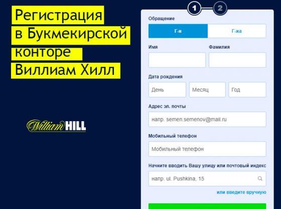 william hill sports бонус при регистрации